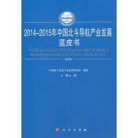 2014-2015年中国北斗导航产业发展蓝皮书 王鹏 人民出版社 9787010149813
