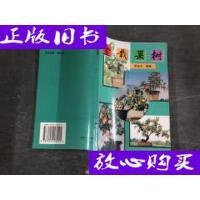 [二手旧书9成新]盆栽果树 /李金光 编著 新时代出版社