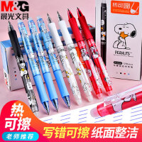 晨光可擦中性笔晶蓝色可爱卡通笔热可擦笔3-5年级学生用魔力摩磨易擦笔0.5mm黑色按动可擦水笔墨兰色史努比