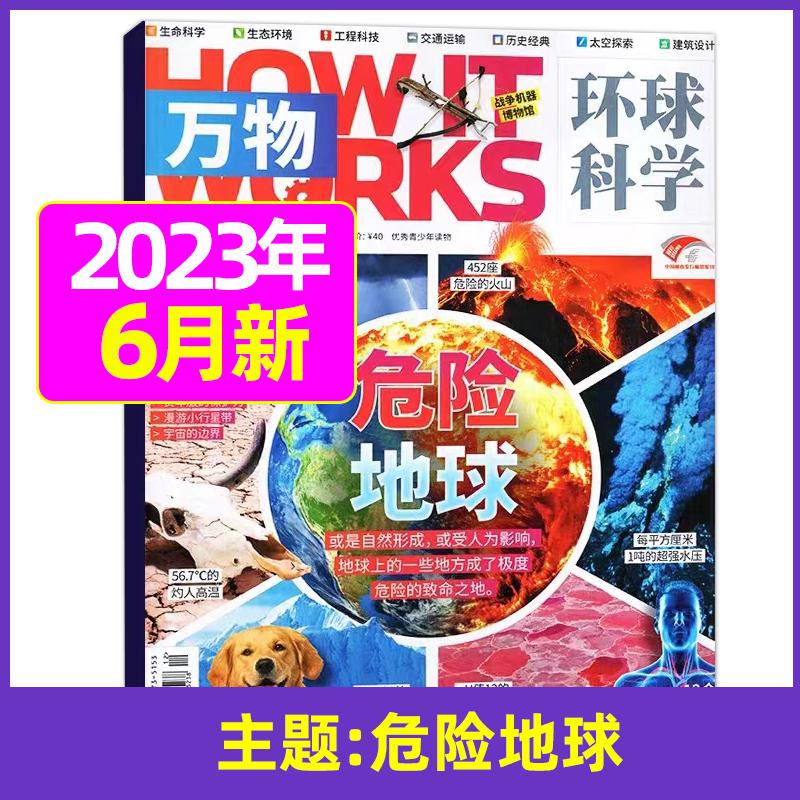 【2019年6月现货】环球科学青少版万物杂志 How it works中文版 2019年6月刊 极限运动 现货