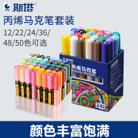 正品STA斯塔丙烯马克笔12 24 28 36 48色相册DIY专用丙烯颜料50色涂鸦笔马克笔1000/1100M彩色笔