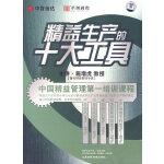 精益生�a的十大工具(6DVD/�件)