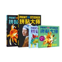 拼贴大师-3D炫彩(套装全4册)