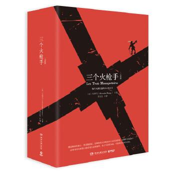三个火枪手(全两册)(pdf+txt+epub+azw3+mobi电子书在线阅读下载)