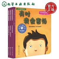 儿童情绪管理与性格培养绘本第一辑 关怀成长中的心灵 套装3册 套装三册 化学工业出版社 儿童故事图画书 亲子阅读 978