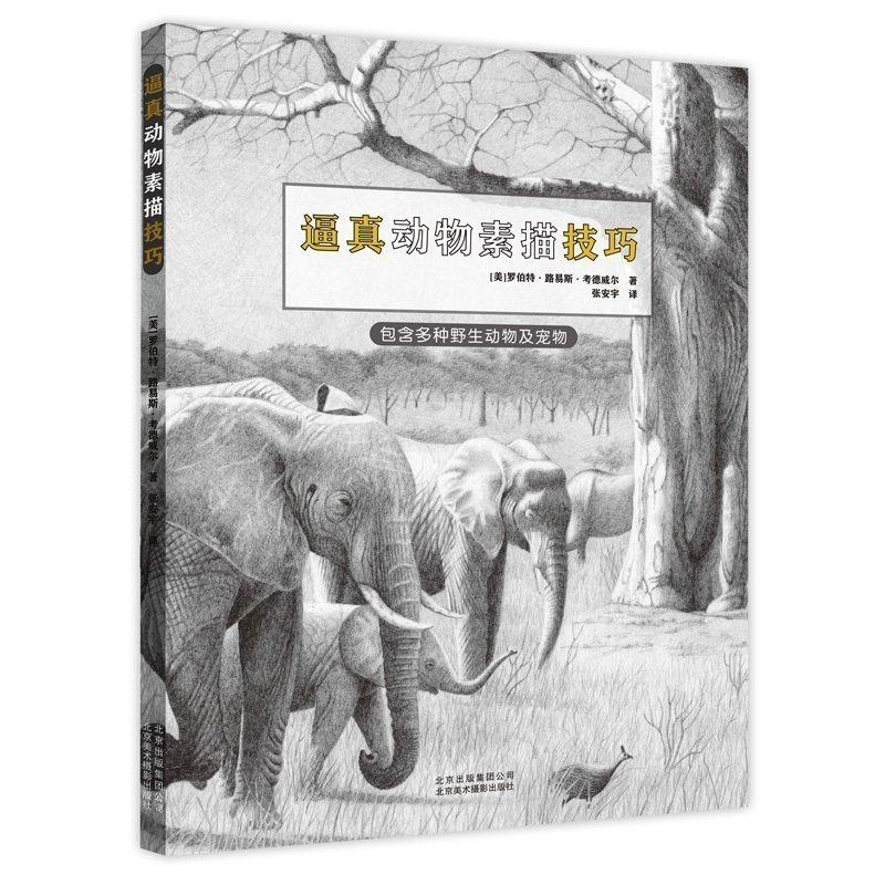 含多种野生动物及宠物 美国艺术画家考德威尔教你精细到毛发的素描