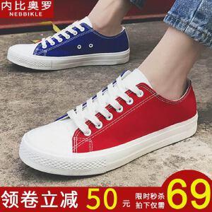 【秒杀69!】【仅限今天】【领卷立减50】男鞋帆布鞋2018新款运动鞋板鞋韩版潮流休闲鞋