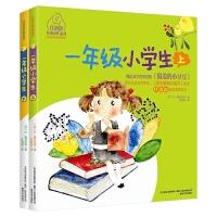 一年级小学生(上下)2册 任溶溶译 注音彩图版儿童文学读物6-8岁课外推荐阅读书籍 俄国文学里窗边的小豆豆 怎样爱护对