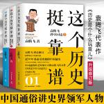 【正版】这个历史挺靠谱1+2+3 全集全套 升级版这个历史挺靠谱 袁腾飞讲中国史 上 讲中国史世界史历史是个什么玩意儿1