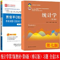 全套2本人大版 统计学 贾俊平 第7版 中国人民大学出版社+ 贾俊平统计学(第六版)考研真题与典型题详解修订版