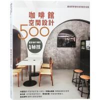 咖啡馆空间设计500 台湾优质咖啡馆设计解析 咖啡厅装饰装修装潢设计书籍