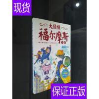 [二手旧书9成新]大侦探福尔摩斯(第一辑)・追凶20年 /[英]柯南?