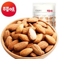 【百草味-巴旦木仁68g】坚果干果仁 纸皮巴坦达木零食