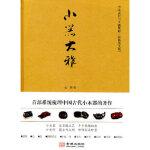 【新书店正版】小器大雅赵菁金城出版社9787802514782