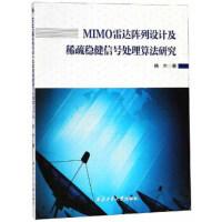 MIMO雷达阵列设计及稀疏稳健信号处理算法研究杨杰西北工业大学出版社9787561261989
