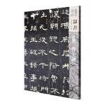 正版全新 人美书谱-玄卷-隶书-东汉曹全碑