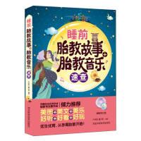 睡前胎教故事胎教音乐速查牛林敬、董云霞河北科技出版社