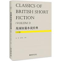 英国短篇小说经典(上卷)