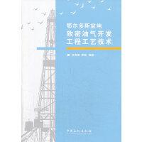 鄂尔多斯盆地致密油气开发工程工艺技术 李克智 罗懿著 中国石化出版社有限公司 9787511425249