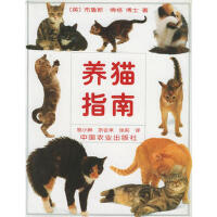 养猫指南 9787109061507 (英)布鲁斯・佛格,易小琳 中国农业出版社