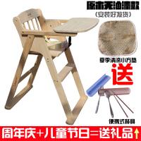 宝宝椅儿童餐椅实木无漆可折叠便携婴儿餐椅坐椅子可折叠可变吃饭桌可调高度