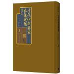 清代伊犁将军奏议选编(共18册)(精)