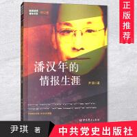 隐蔽战线春秋书系 传记卷 潘汉年的情报生涯 中共党史出版社