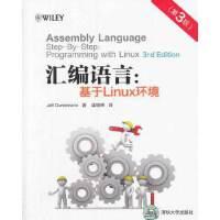 【新书店正版】汇编语言:基于Linux环境(第3版)Jeff Duntemann9787302345923清华大学出版
