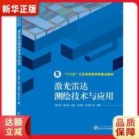 激光雷达测绘技术与应用 武汉大学出版社9787307182721【新华书店 全新正版书籍 品质保障】