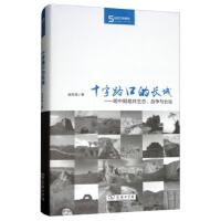 十字路口的长城:明中期榆林生态、战争与长城 丝瓷之路博览 赵现海 著 9787100158206 商务印书馆