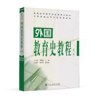 普通高等教育国家级重点教材・外国教育史教程(第三版)
