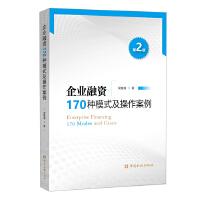 企业融资170种模式及操作案例(第二版)