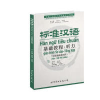 标准汉语基础教程?听力(汉语泰语对照)