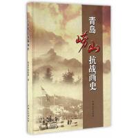 青岛崂山抗战画史 青岛市档案馆 中国文史出版社 9787503480942