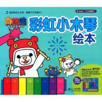【全新直发】彩虹小木琴绘本 风车图书出版有限公司 编著
