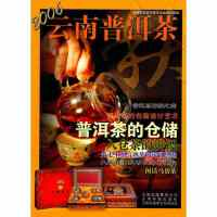 2006云南普洱茶-秋云南科技出版社 ;�钚��;李��程云南科�W技�g出版社