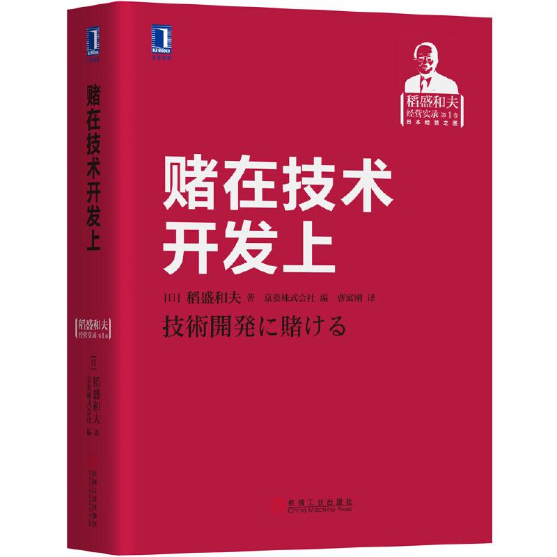 """赌在技术开发上 系统讲述""""日本经营之圣""""稻盛和夫经营理念、马云、任正非、张瑞敏、孙正义欣赏并推荐的企业家、一套价值千亿的经营大书、与全世界企业家共享共有的经营哲学"""