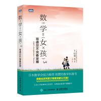 数学女孩3 哥德尔不完备定理 日本数学会强力推荐科普书 原版全系列累计销量突破52万册 青少年硬核小说培养数学逻辑思维