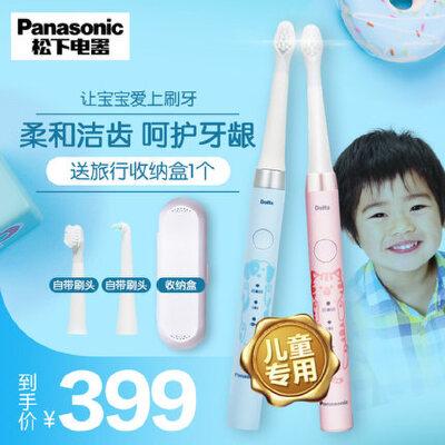 松下儿童电动牙刷细软刷毛声波充电式6-12岁牙刷EW-DM31 支持* 细软刷毛声波
