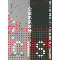 [二手95成新旧书]企业形象设计 9787502564612 化学工业出版社
