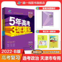 曲一线官方正品2021版53B高考政治天津市选考专用五年高考三年模拟b版5年高考3年模拟总复习
