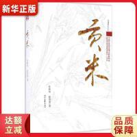 贡米 任连举 时代文艺出版社9787538752861『新华书店 品质保障』