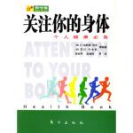 【新书店正品包邮】 关注你的身体:个人健康必备(男性卷)(含CD-ROM光盘一张) (美)K.温斯顿・凯恩(Caine