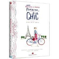 跟法国女人学雅致 Tish Jett 9787508647326 中信出版社