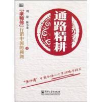 通路精耕-康师傅中国市场二十年战略与战术周俊、陈小龙电子工业出版社9787121117398