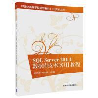 SQL Server2014数据库技术实用教程