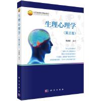 生理心理学(第三版)
