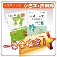 走进小古文・诵读与训练(拼音版)+小学数学应用题精练(二年级)(第2版)(套装共2册)
