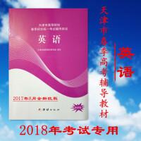 2020年3月天津市高等院校春季招生统一考试辅导用书 英语 春季高考 团结出版社