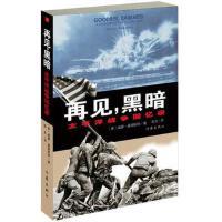 全新正版再见,黑暗――太平洋战争回忆录 (美)威廉・曼彻斯特,陈杰 9787506374767 作家出版社缘为书来图书